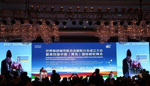 国内首个世界级邮轮行业组织在青岛成立