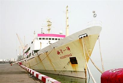 我国首艘专业海洋科考船退役