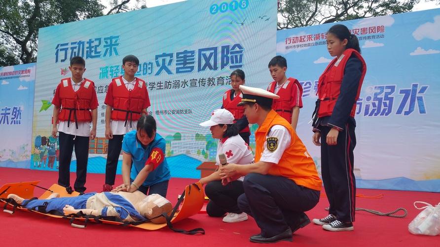 梧州市学校地震应急疏散演练暨学生防溺水宣传