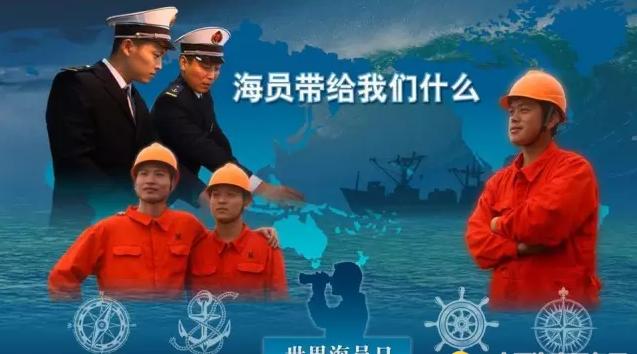 经济日报:海员事业扬帆起航助国强